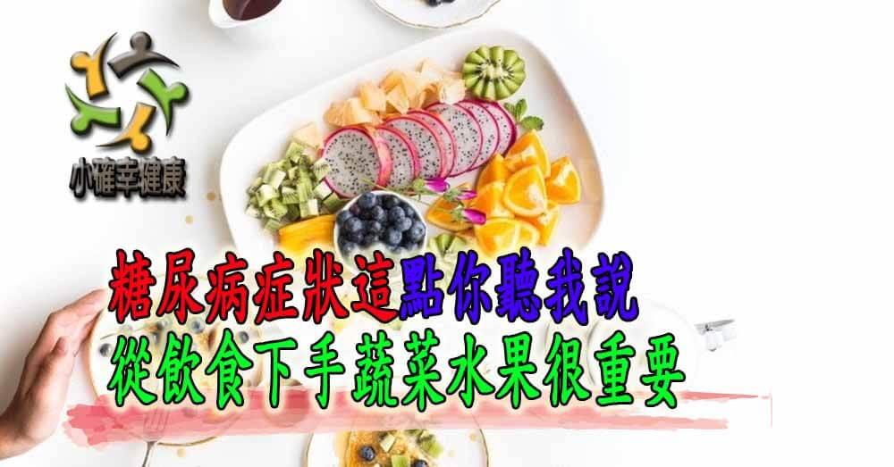 糖尿病症狀這點你聽我說,從飲食下手蔬菜水果很重要