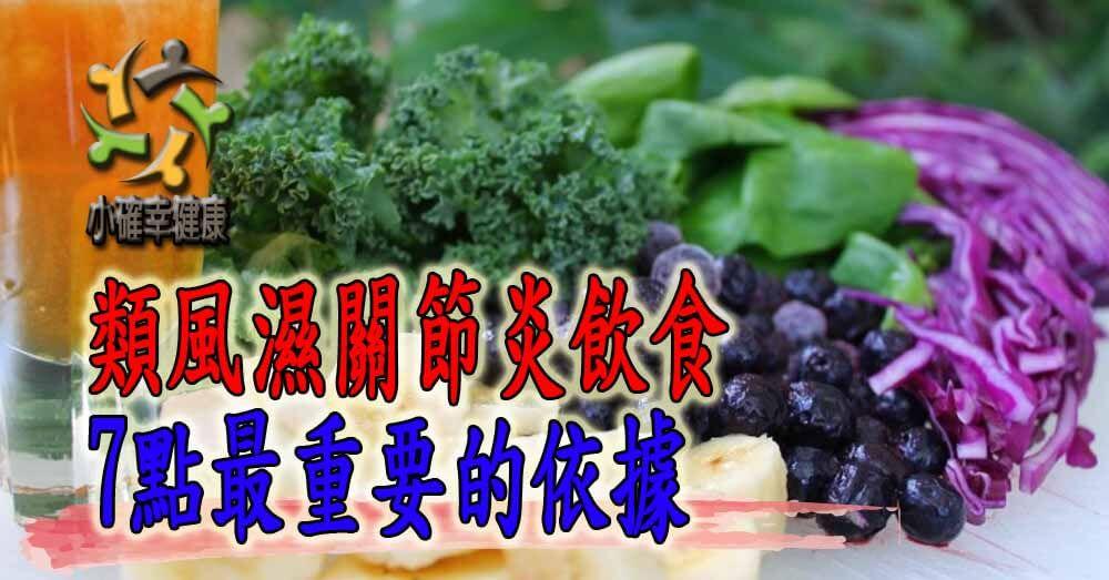 類風濕關節炎飲食7點最重要的依據