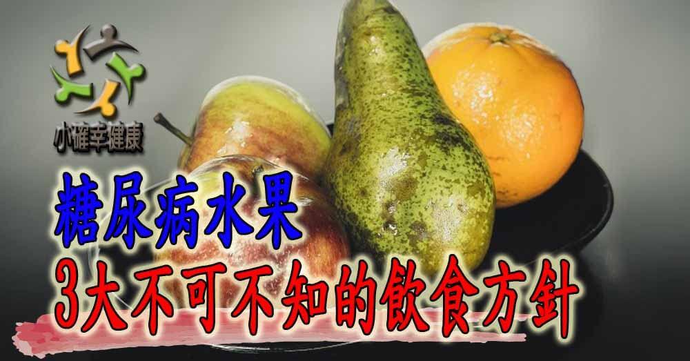糖尿病水果3大不可不知的飲食方針