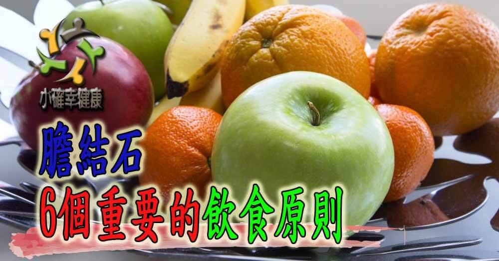 膽結石6個重要的飲食原則