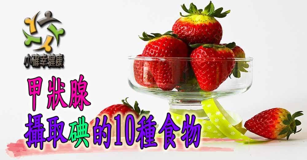 甲狀腺攝取碘的10種食物