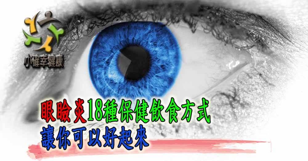 眼瞼炎18種保健飲食方式,讓你可以好起來