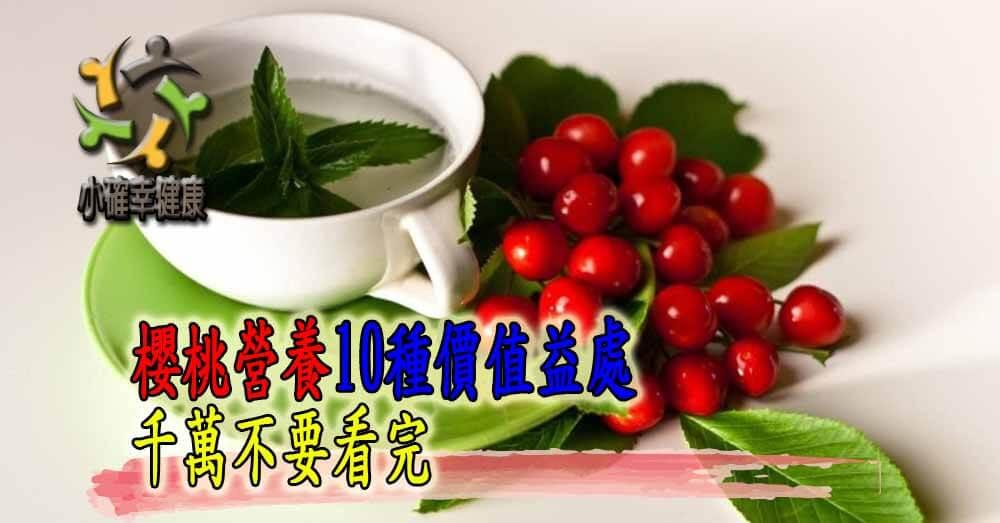 櫻桃營養10種價值益處,千萬不要看完