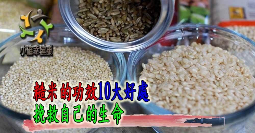糙米的功效10大好處,挽救自己的生命