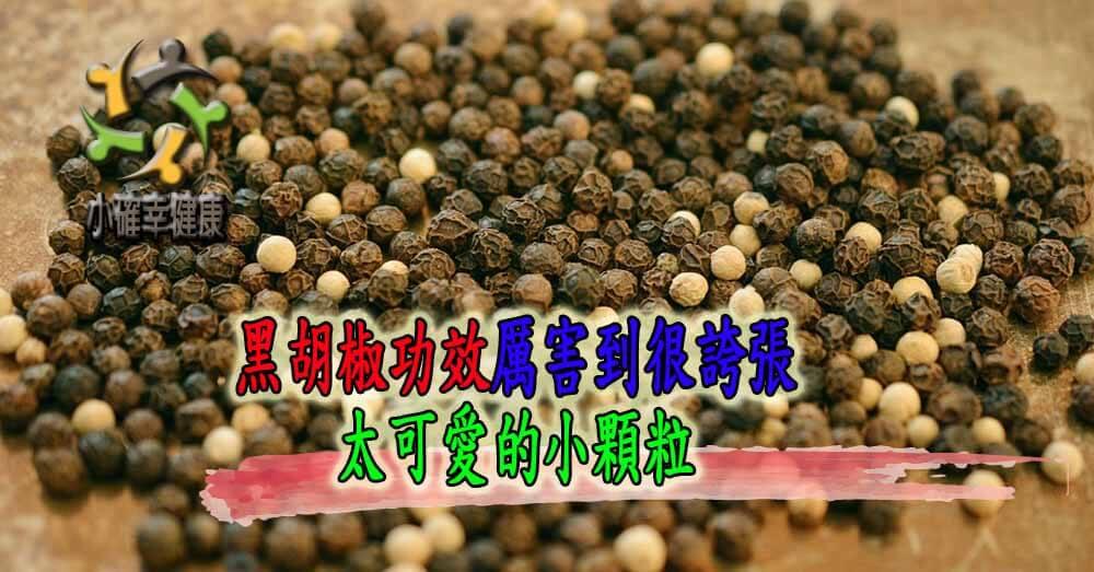 黑胡椒功效厲害到很誇張,太可愛的小顆粒
