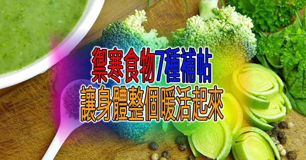 禦寒食物7種補帖,讓身體整個暖活起來